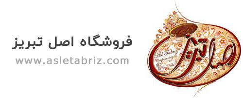 فروشگاه اصل تبریز