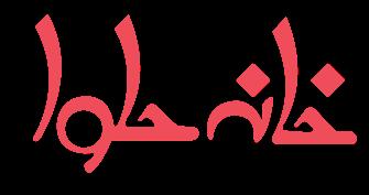 لوگو خانه حلوا تبریز